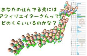 アフィリエイターってどこに住んでるの?何県人が多い?
